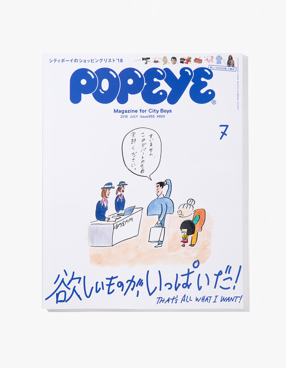 POPEYE Magazine Popeye Magazine - Issue 855 | HEIGHTS. | 하이츠 온라인 스토어