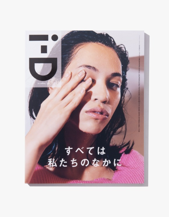 i-D MAGAZINE i-D Magazine Issue 6 - The Female Gaze issue | HEIGHTS. | 하이츠 온라인 스토어