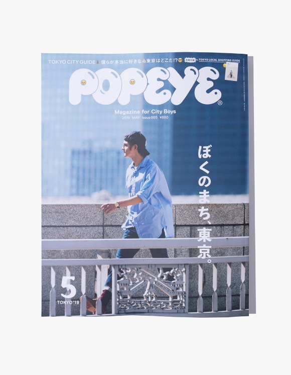 POPEYE Magazine Popeye Magazine - Issue 865 | HEIGHTS. | 하이츠 온라인 스토어