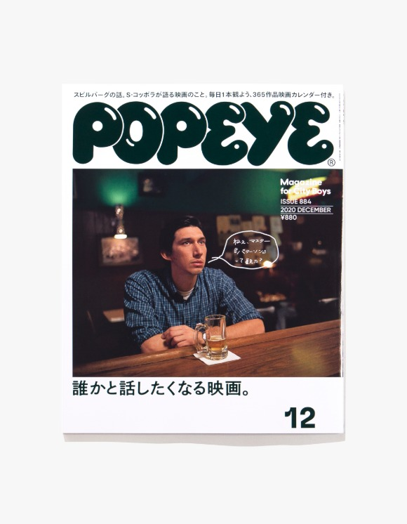 POPEYE Magazine Popeye Magazine - Issue 884 | HEIGHTS. | 하이츠 온라인 스토어